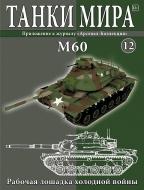 Танки Мира 12 M60: Рабочая лошадка холодной войны