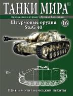Танки Мира 16 Штурмовые орудия StuG 40