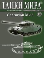 Танки Мира 17 Centurion Mk 5