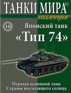Танки Мира. Коллекция  10 Японский основной боевой танк Type 74