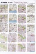 Топографические карты, в т.ч. зоны АТО. Украина, 2015 г.