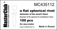 Плоская сферическая заклепка, диаметр-1.8mm; диаметр отверстия для монтажа-1.5mm; 100 шт.
